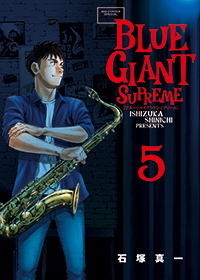 BLUE GIANT SUPREME 第5集