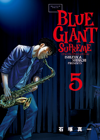 BLUE GIANT SUPREME 第1集