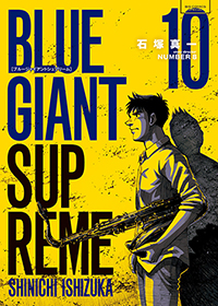 BLUE GIANT SUPREME 第10集